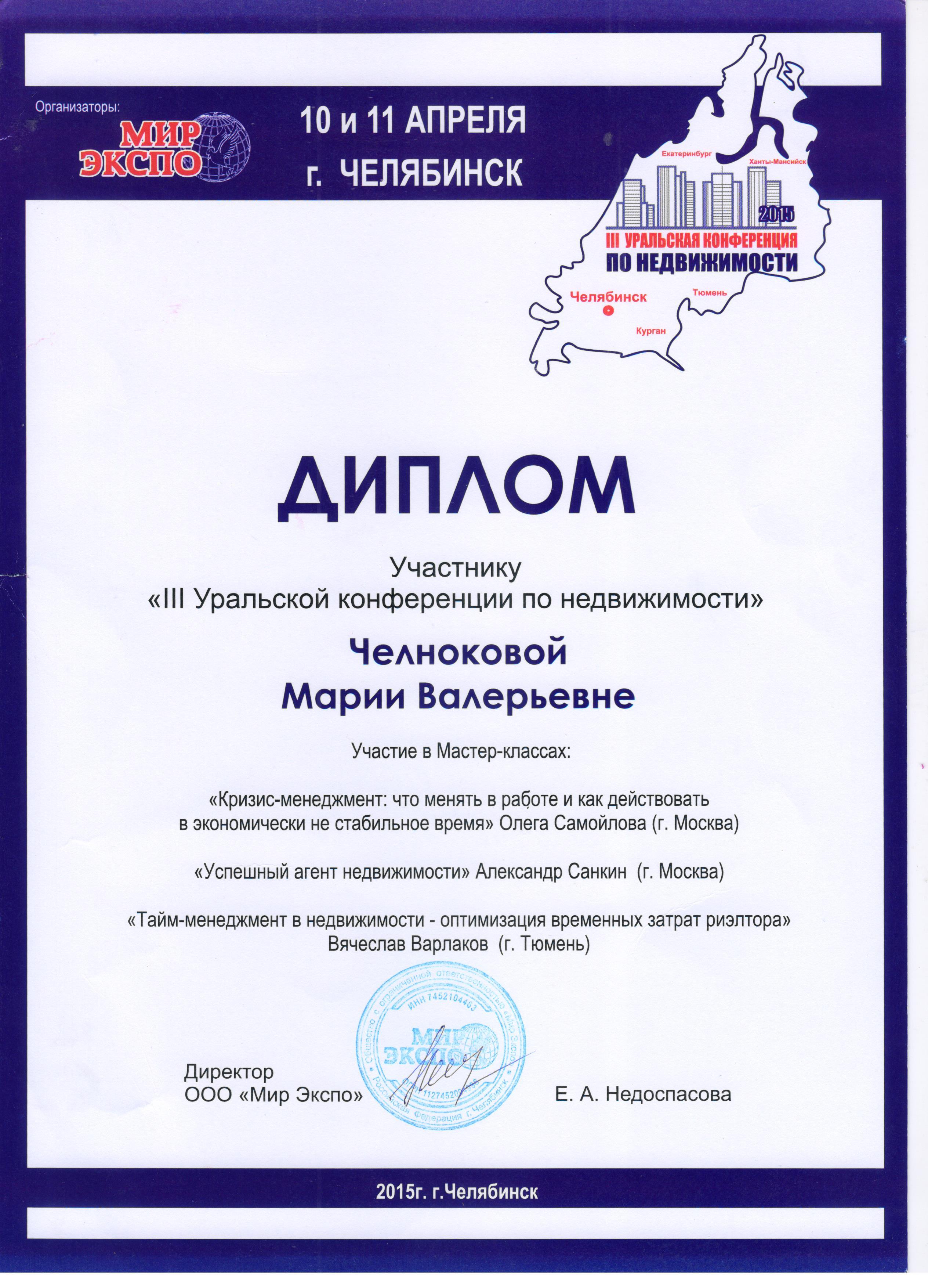 Наши дипломы и сертификаты Агентство недвижимости Доверие г  Наши дипломы и сертификаты Агентство недвижимости Доверие г Златоуст