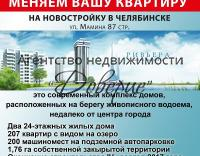 Обмен вашей квартиры на новостройку в Челябинске