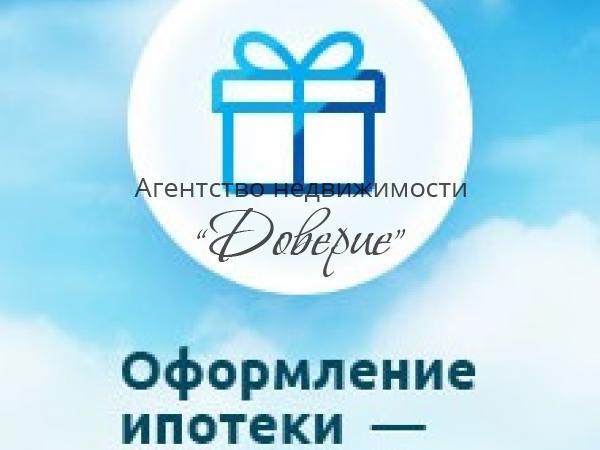Оформление ипотеки в подарок